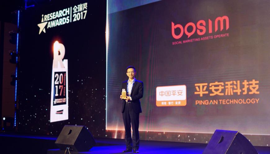 平安科技荣获艾瑞网最佳产品服务创新奖 工匠精神持之以恒